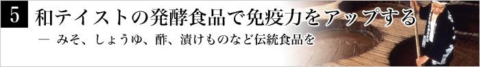 5.和テイストの発酵食品で免疫力をアップする— みそ、しょうゆ、酢、漬けものなど伝統食品を