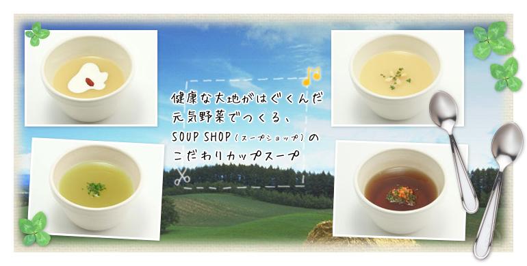 カラダにやさしいSOUP SHOPのスープ