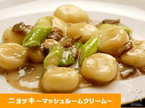 ニョッキ〜マッシュルームクリーム〜