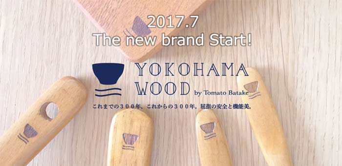 a94b1560ecf95d TomatoBatake は、箱根細工技能師が立ち上げた会社です。その技術は200年以上の歴史を持つ箱根細工、300年以上の歴史を持つ小田原漆器 の伝統技術です。