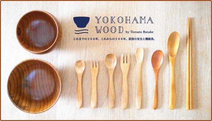 99db15b3fa7007 薬剤不使用・TOMATO畑の木製食器・カトラリー 全品取扱・特別価格で速攻発送   びんちょうたんコム