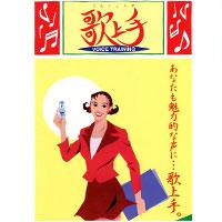 発声消音器「歌上手」 (指導書十DVD付)