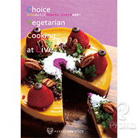 �x�W�^���A�������� erico�́wChoice Vegetarian Cooking at Live�x�@2���gDVD