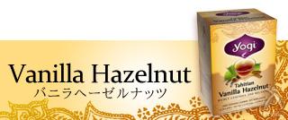 バニラヘーゼルナッツ