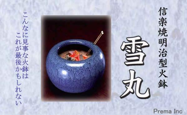 雪丸 火鉢 信楽焼