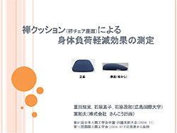 禅チェア 着座補助具による身体負荷軽減効果の測定