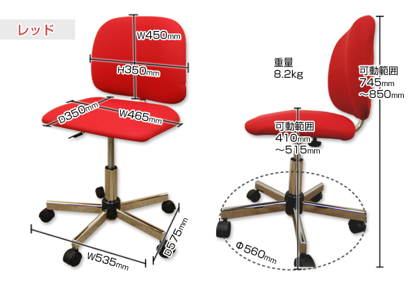 Zen Chairレッド