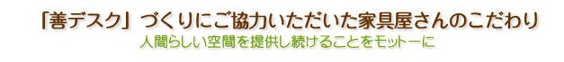 「善デスク」づくりにご協力いただいた家具工房「ヒノキクラフト」人間らしい生活空間を提供しつづける静岡市の家具屋さん