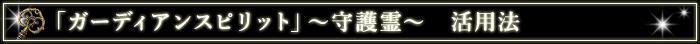 「ガーディアンスピリット」〜守護霊〜 活用法
