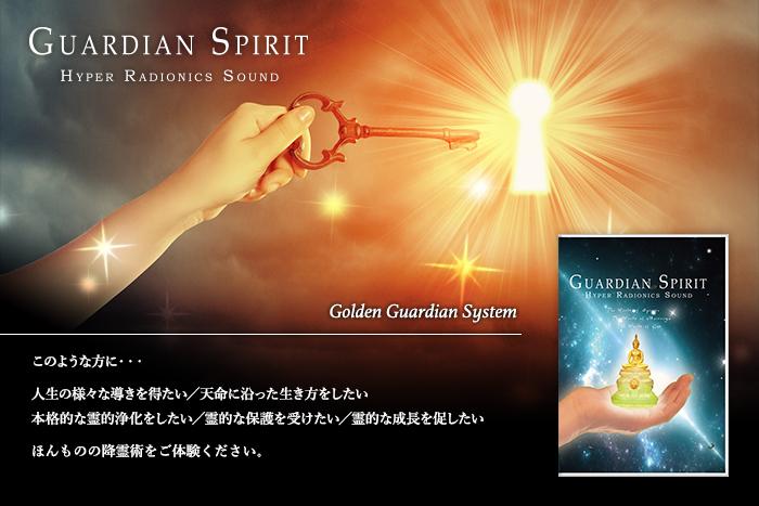 バイブレーションCD「ガーディアンスピリット」〜守護霊〜 このような方に・・・人生の様々な導きを得たい、天命に沿った生き方をしたい、霊的な保護を受けたい、霊的な成長を促したい。ほんものの降霊術をご体験ください。