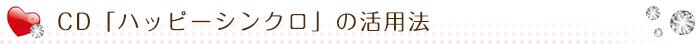 CD「ハッピーシンクロ」の活用法